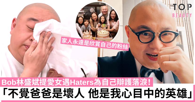 Bob林盛斌提愛女遇Haters為父辯護感動落淚 家人永遠是喜愛自己的粉絲!