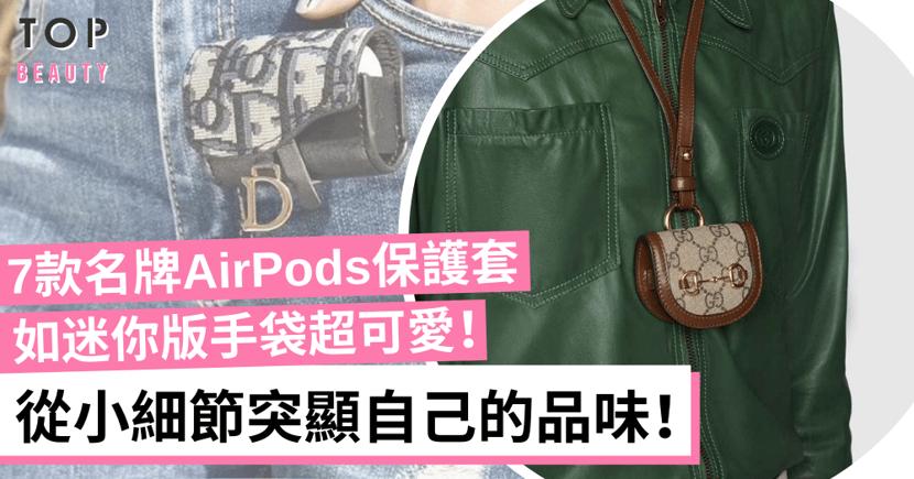 7款輕奢名牌AirPods保護套推薦 從小細節突顯自己的品味!
