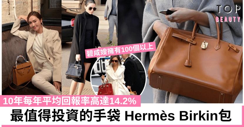 最值得投資的手袋Hermès Birkin柏金包,買到就賺!了解它的由來,以及追捧珍藏的原因