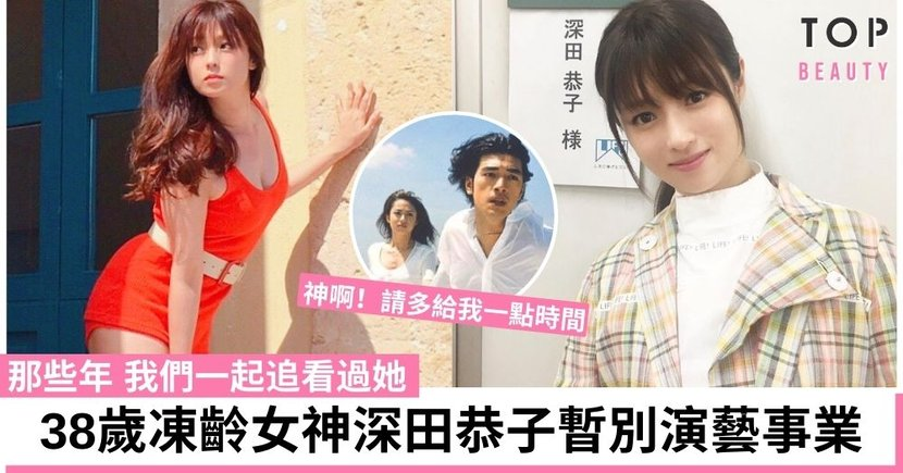 出道23年賣萌樣子沒變!國民女神深田恭子:不會被愛情影響工作!