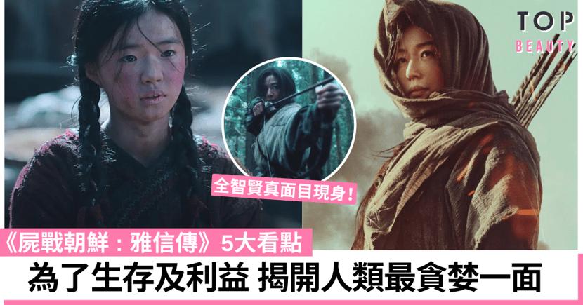 Netflix人氣影集《屍戰朝鮮:雅信傳》預告全智賢亮真貌!終極活屍竟然不是人類