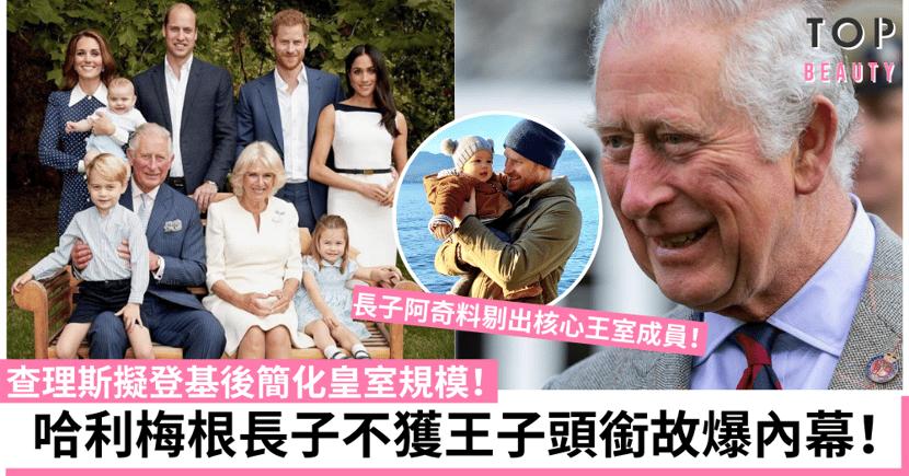 【英國王室】查理斯擬簡化皇室規模是導火線!哈利梅根不滿大仔不獲王子頭銜爆內幕!