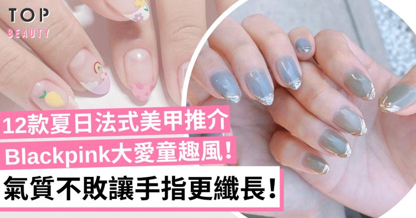 【夏日法式美甲提案】Blackpink大愛卡通美甲!氣質不敗手指立即變纖長!
