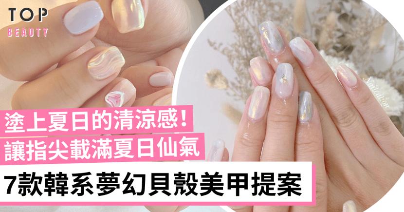 【夏日美甲2021】韓國女生最愛「貝殼光」美甲  讓指尖滲透出滿滿的夏日温柔感!