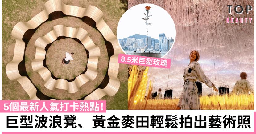 【香港好去處】5個最新人氣打卡熱點!巨型波浪木凳、8.5米玫瑰超有文藝氣息!