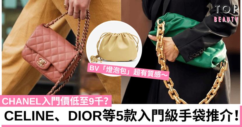 【2021名牌手袋】1萬元入手CHANEL、DIOR? 5個入門級名牌手袋推介!