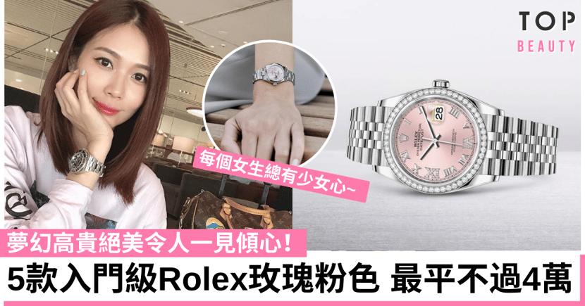 【Rolex勞力士】5款入門級玫瑰粉色勞力士手錶推介 又有氣質又保值 女生一定超愛!