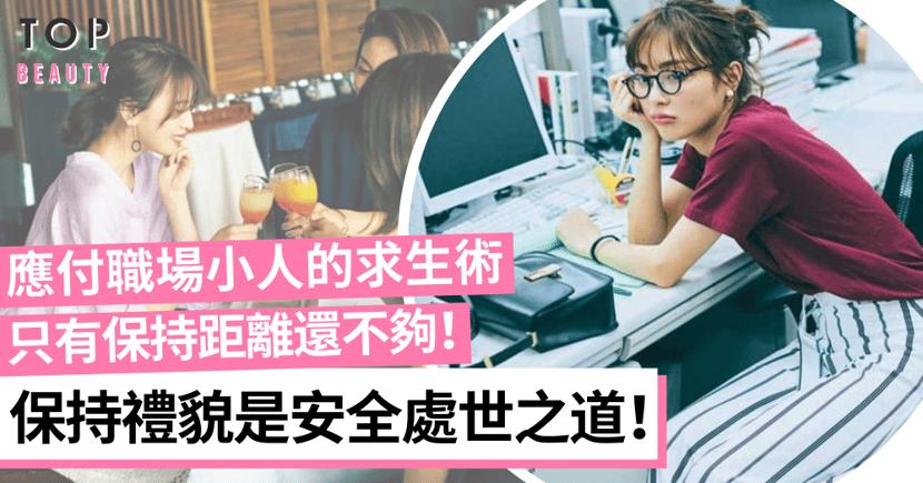 【職場關係】應付職場小人的求生術!5招煉成完美交際技巧!