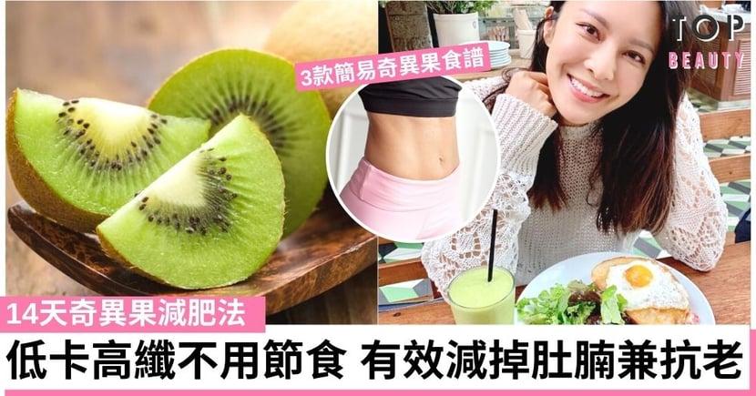 每天吃1個奇異果 14天甩掉腰部頑固脂肪 瘦身效果事半功倍!