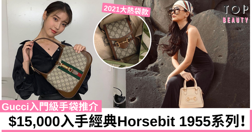 【Gucci手袋2021】6個HK$15,000的入門級手袋推介!必入手經典Horsebit 1955!