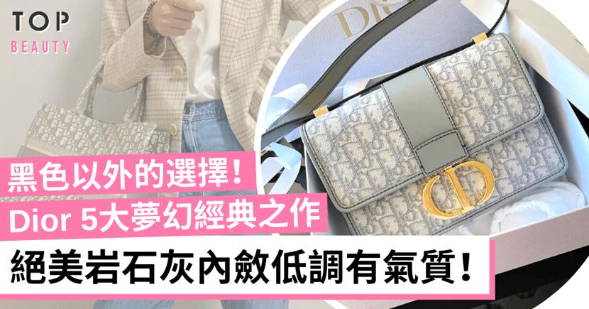 手袋不是非黑即白!5款Dior「質感灰」緹花手袋推介 低調百搭一定要入手!