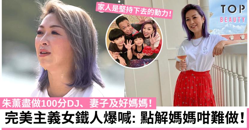 【中女唔易做】朱薰是完美主義女鐵人 堅持做100分DJ、妻子及好媽媽!