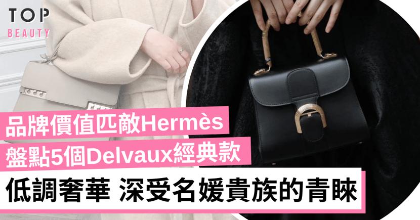 皇室御用品牌Delvaux手袋入手指南 比LV高貴、比Hermès歷史更悠久