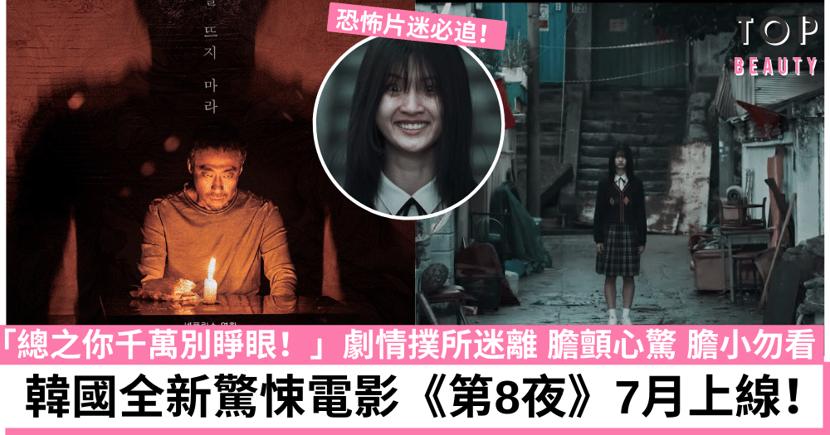 全新韓國驚悚片來襲!《第8夜》7月登陸Netflix 帶你進入前所未有的懸疑世界!