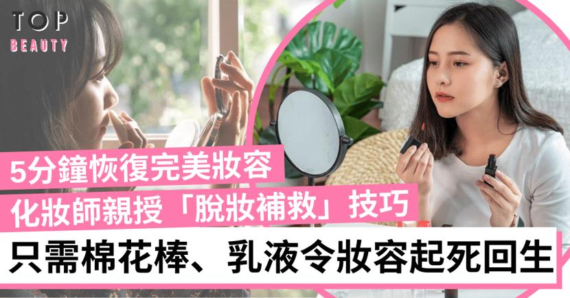 夏日易脫妝?化妝師親授「脫妝補救」技巧 只用棉花棒、乳液就能拯救崩塌妝容
