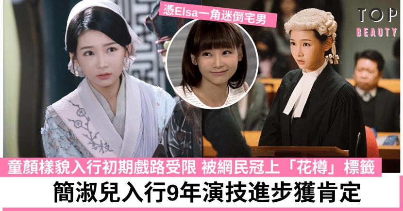 【一笑渡凡間】簡淑兒首拍古裝女工演到富家女 入行9年演技大躍進
