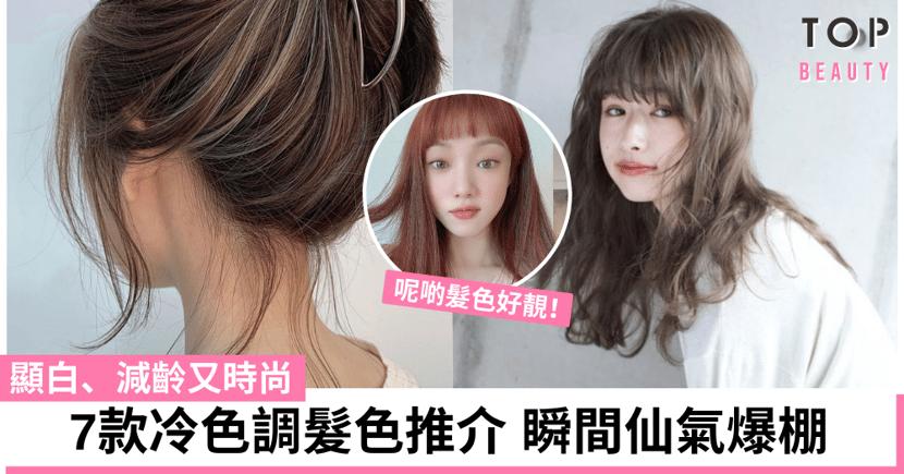 【流行髮色2021】7款深色、冷色調髮色推介 染上後瞬間提亮膚色又減齡