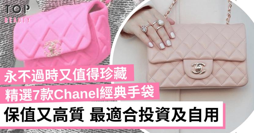 7款具投資潛力的Chanel經典手袋推介 永不過時又值得珍藏一生 入手絕不後悔