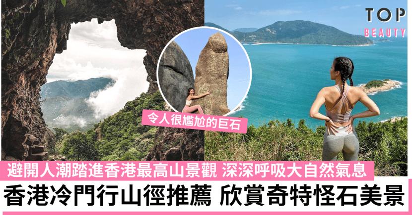 【行山路線2021】少為人知的冷門行山徑 探索香港最高天然岩洞