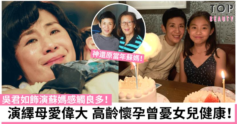 【媽媽的神奇小子】吳君如演繹偉大母愛 曾以高齡誕女憂慮孩子健康!