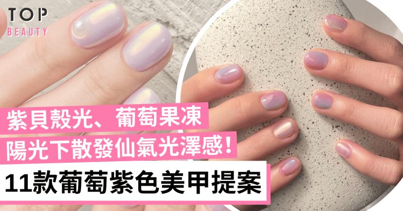 【2021美甲提案】夏日必備11款葡萄紫色美甲!自帶仙氣讓指尖更有高級感!