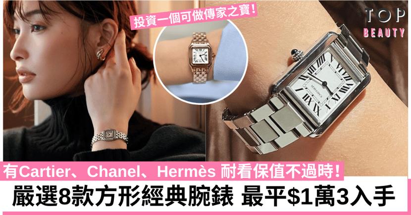 8款名牌「方形腕錶」推介 Cartier、Chanel、Hermès 典雅大方不輸圓形錶