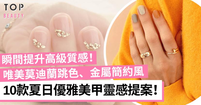 【2021美甲】10款夏日高級質感美甲 舉手投足提升優雅女人味!
