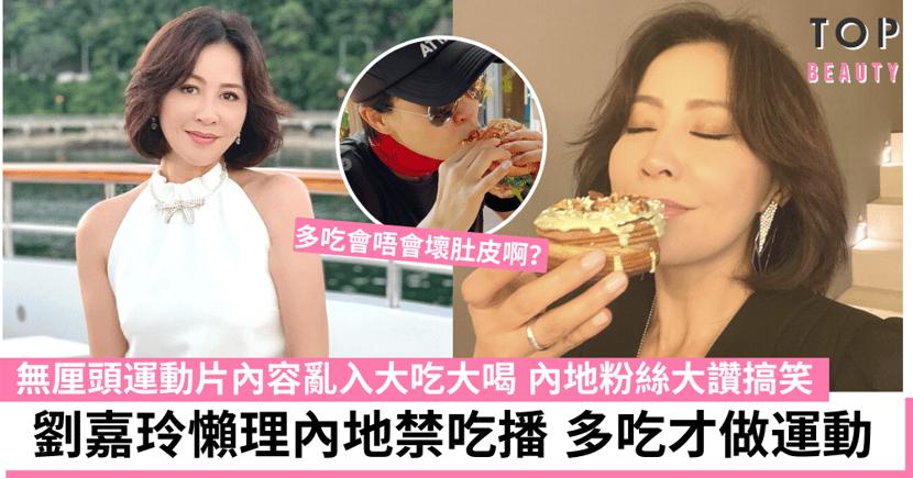 劉嘉玲緊貼內地生活文化 自拍大吃大喝吃播片被網民瘋傳兼大讚幽默