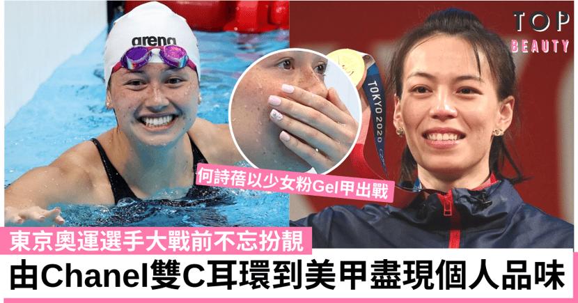 【東京奧運】以最美姿態迎接獎牌:奧運選手都愛戴耳環美甲造型參賽!