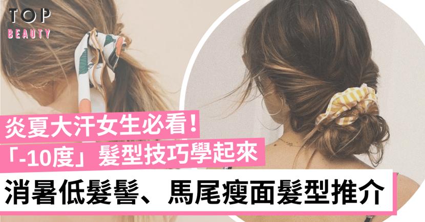 【夏日髮型提案】2021韓系低髮髻及馬尾推介!1分鐘便可營造出溫柔慵懶風髮型