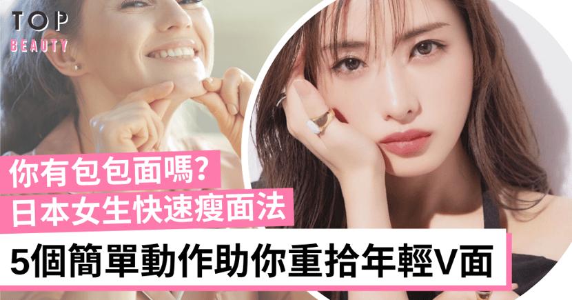 【最強瘦面操】踢走雙下巴包包臉 日本女生5個超簡單瘦面運動