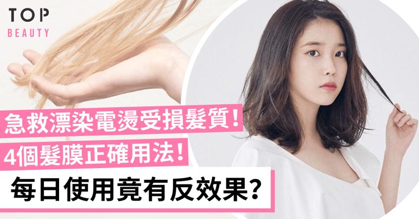 【髮膜用法】4招急救漂染電燙受損髮質 還原光澤順滑髮絲!