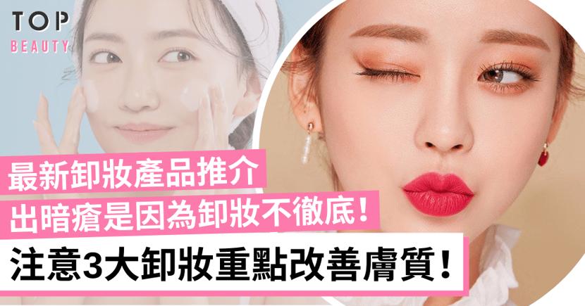 【卸妝產品2021】出油出暗瘡是因為卸妝不徹底!注意3大卸妝重點卸除頑固妝容