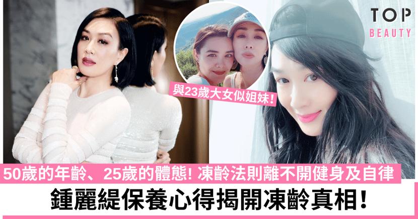 50歲鍾麗緹堪稱亞洲最美辣媽 5招凍齡秘訣與小12歲老公看不出年齡差!