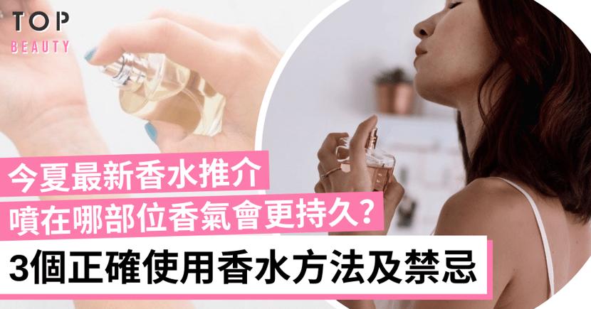 【香水推介2021】3個正確使用香水方法及禁忌!讓香味更持久迷人!