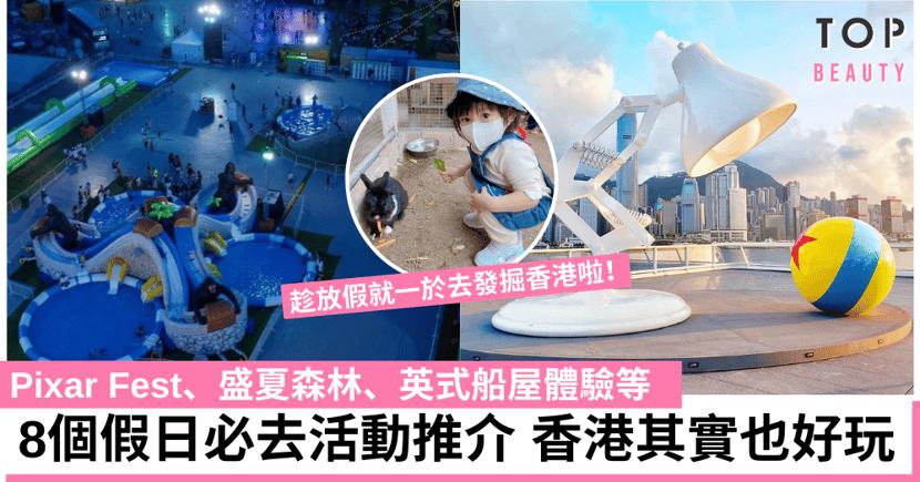 【香港好去處】精選8個假日必去活動 Pixar Fest、盛夏森林等 留在香港也能玩得盡興