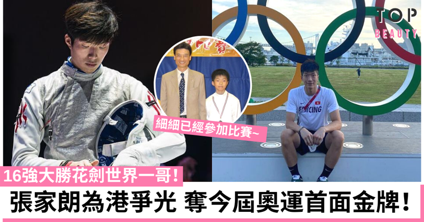 【東京奧運】24歲「少年劍神」張家朗為港爭光 個人花劍勇奪首面金牌!