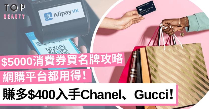 $5000消費券買名牌攻略!Tap&Go/AlipayHK賺多$400掃貨!