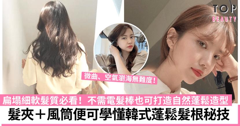【髮型蓬鬆技巧】韓國女生蓬鬆髮根秘技 只需兩個簡單造型工具營造女神感髮型