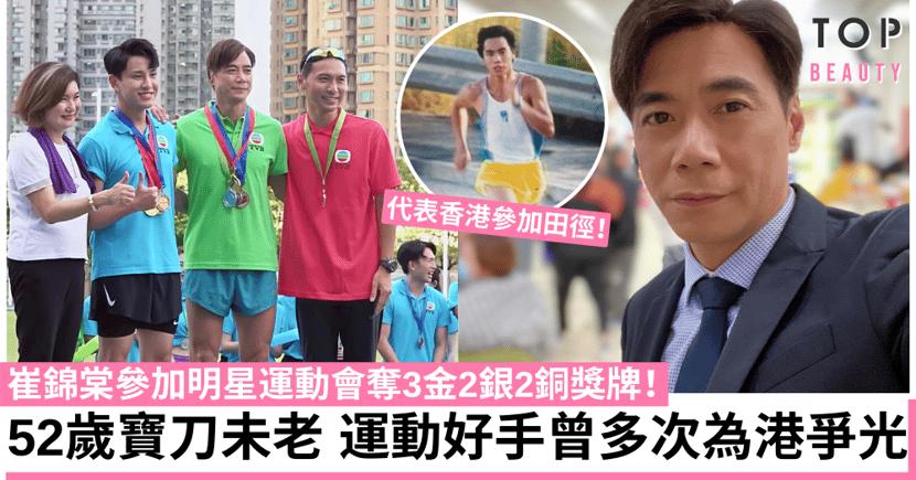 【愛回家】崔錦棠參加明星運動會奪3金牌 運動好手曾多次為港爭光!