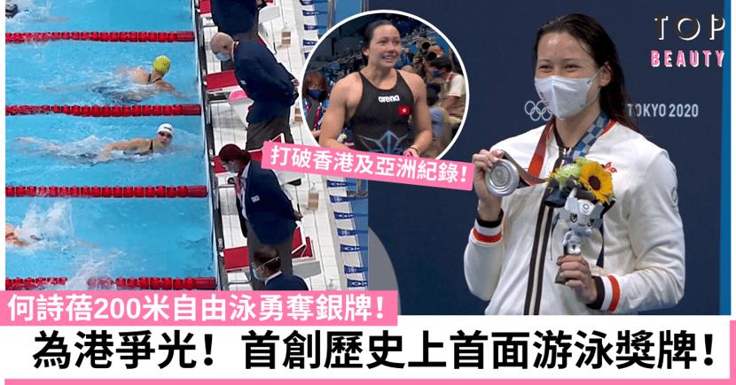【東京奧運】何詩蓓再創歷史為港爭光!200米自由泳勇奪銀牌!
