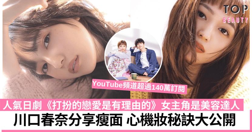 高顏值人氣日劇女主角川口春奈 分享日常美容保養6大秘訣