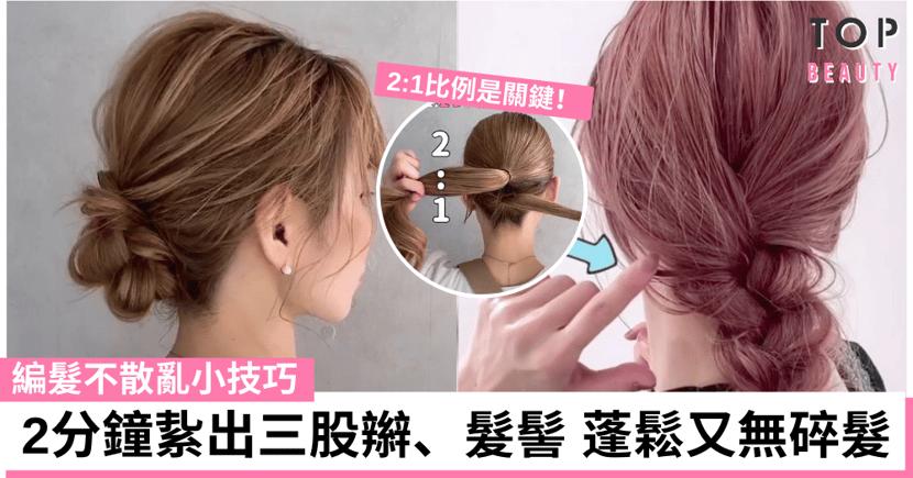 日本髮型師親授「編髮不散亂技巧」按2:1比例紥出三股辮、髮髻 蓬鬆又無碎髮