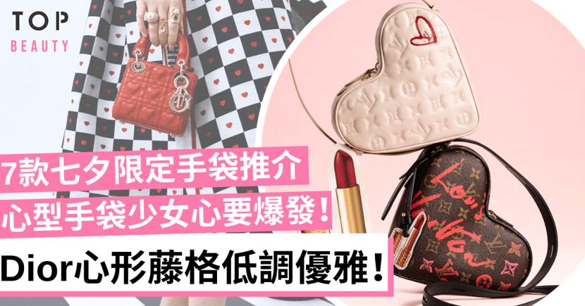 【情人節禮物】七夕限定手袋2021!心型手袋一看心動!DIOR/LV/GIVENCHY