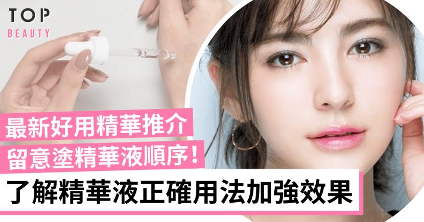 【精華推介2021】精華液正確用法 用對了才可完整發揮保濕抗衰老護膚效果!