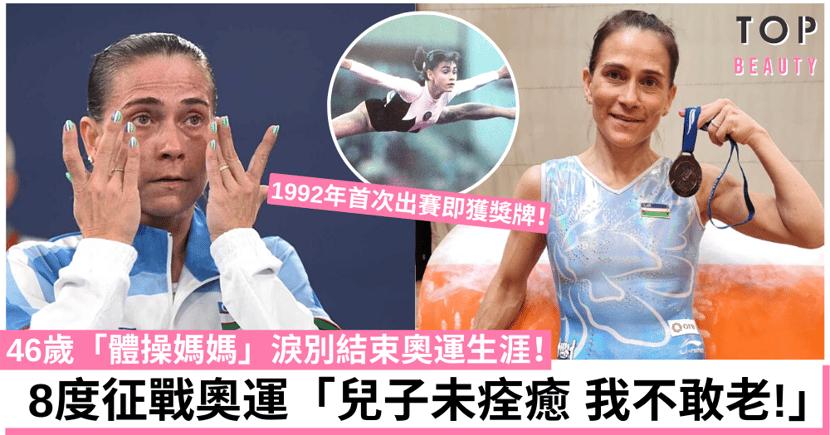 【東京奧運】46歲「體操媽媽」風光退役!為兒子籌醫藥費8度征戰奧運!