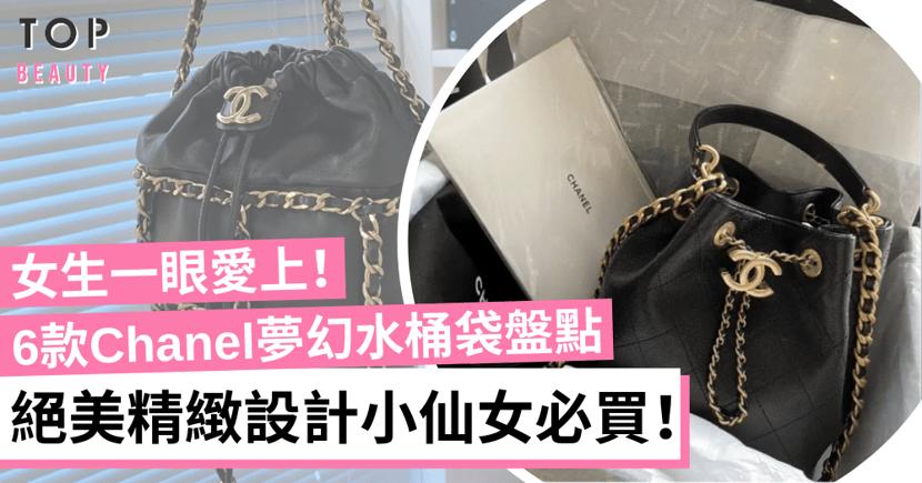 【Chanel水桶袋】6款寶藏冷門Chanel水桶袋 孭起來超有個性入手無悔!