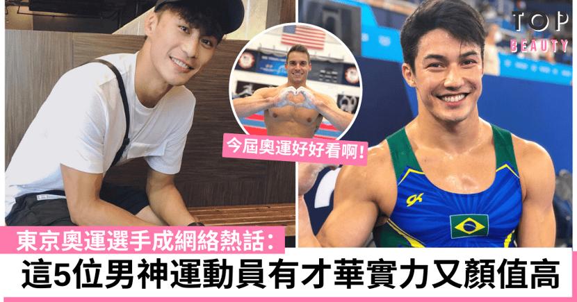 【東京奧運】5位最吸睛運動男神 巴西吳彥祖/東加王國肌肉男/台灣柔道界帥男