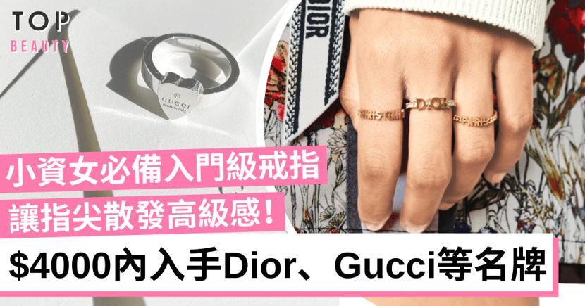 【入門級名牌戒指】$4000內入手Dior、Gucci、Celine讓指尖散發高級感!