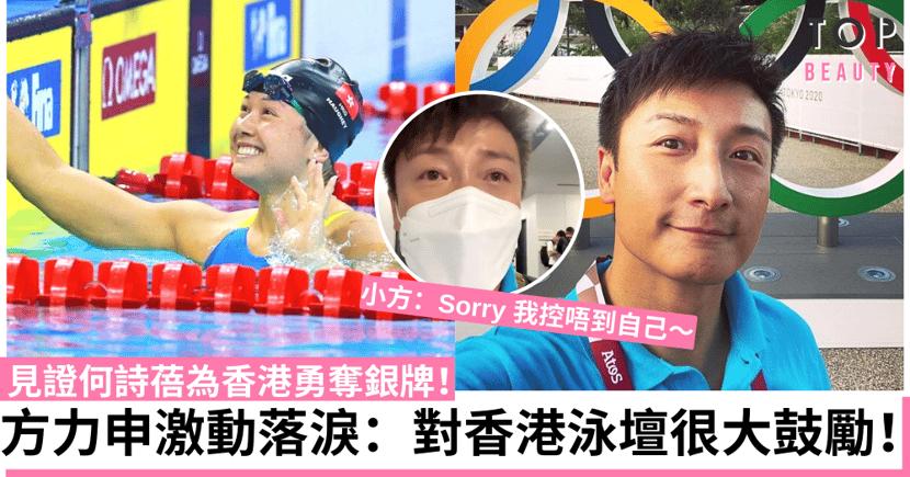 【東京奧運】何詩蓓勇奪銀牌 「前飛魚王子」方力申哽咽:游水真係好難!